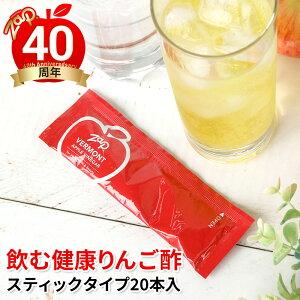 バーモント酢 濃縮Tザップスティックタイプ20ml 【40年愛されるロングセラー】