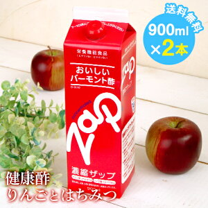 『バーモント酢』 りんご酢。健康酢。飲む酢。濃縮タイプの美味しい りんご酢 「ザップ900ml」×2本 クエン酸効果 健康飲料【送料無料】飲むお酢 飲む酢 健康酢 アップルビネガー ドリンク