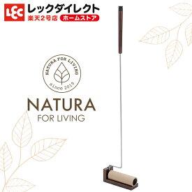 NATURA 木製カーペットクリーナーロング コロコロ ナチュラル 天然木