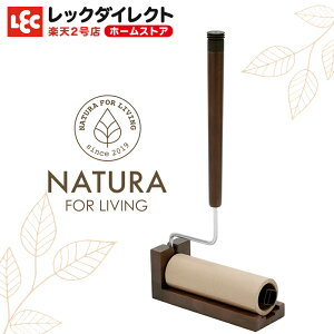 NATURA 木製カーペットクリーナーショート コロコロ ナチュラル 天然木