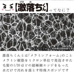 【激落ちキング】4P