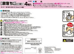 【激落ちMEGA】4P