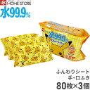 】ポケモン ピカチュウ 水 99.9% ウェットティッシュ 80枚×3個(210枚)