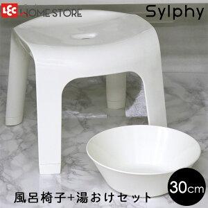 風呂いすセット バスセット Sylphy シルフィ 『風呂いす』30cm +湯おけセット ホワイト お風呂 風呂 椅子 いす イス 風呂イス 風呂椅子 通気性 白 風通し 滑り止め すべり止め セット 桶 洗面器