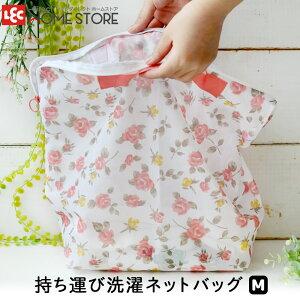 洗濯ネット かわいい 花柄 【持ち運び 洗濯 ネット バッグ M】ネットバッグ