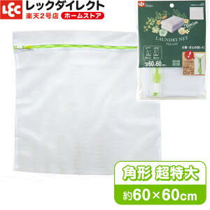 洗濯ネット 角型せんたく ネット(超特大)60×60cm レック