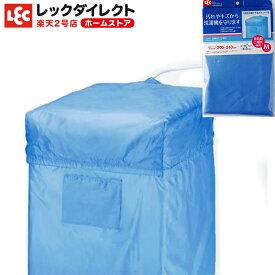 レック 洗濯機カバー Mサイズ (ホワイト/ブルー)全自動・二槽式対応 屋外