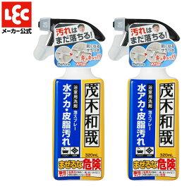 茂木和哉 お風呂のなまはげ 320ml×2個セット【正規取扱店】レック