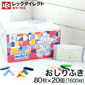 おしりふき 80枚x20個【ケース販売 1600枚】ディズニー ベビー ミッキー