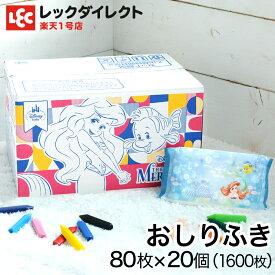 おしりふき 80枚x20個【ケース販売 1600枚】ディズニー ベビー アリエル ディズニープリンセス