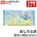 おしりふき 【大容量 3840枚】 80枚x48個 ディズニー ベビー アラジン ジーニー