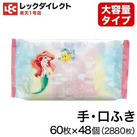 手・口ふき 【大容量 2880枚】 60枚x48個 ディズニー ベビー アリエル 人魚姫