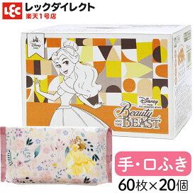 手・口ふき【ベル】美女と野獣 ディズニーベビー 水99% Disney ウェットティッシュ 60枚×20 (1200枚) 日本製 レック