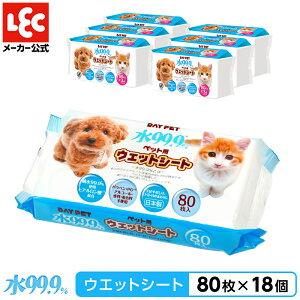 『水99.9% ペット用 ウェットシート』80枚×18個 (1440枚)限りなく水に近い ウエットティッシュ 日本製 ウェットティッシュ ノンアルコール ペット 犬 猫 ペット用品 犬用品 まとめ買い 大量