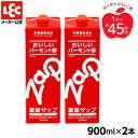 『バーモント酢』 りんご酢。健康酢。飲む酢。濃縮タイプの美味しい りんご酢 「ザップ900ml」×2本 クエン酸効果 健…