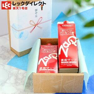 【お中元ギフト】健康りんご酢 ザップ 2本 ギフトセット【送料無料】ギフト箱付 のし付き