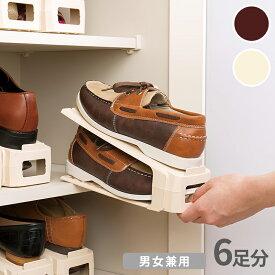 靴収納【送料無料】靴スタンド 男女兼用 (6個セット) 靴収納・整理に。2倍の収納スペースを実現!