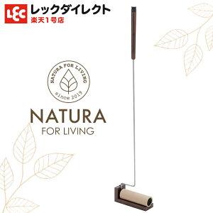 高級 カーペット クリーナー 《ロング》 【天然 木製】Natura 粘着シート クリーナー 天然木 床掃除 清掃 おしゃれ インテリア