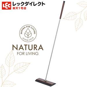 高級 フローリングワイパー 【天然 木製】Natura クリーナー 天然木 床掃除 清掃 おしゃれ インテリア