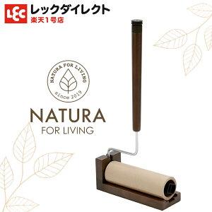 高級 カーペット クリーナー 《ショート》 【天然 木製】Natura 粘着シート クリーナー 天然木 床掃除 清掃 おしゃれ インテリア