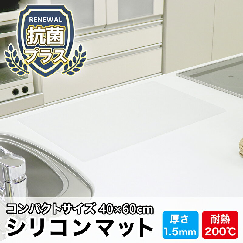 レック 【NEW】抗菌 調理台シリコンマット (60×40cm 厚さ1.5mm)