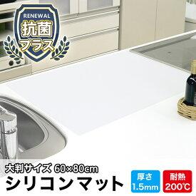 レック 【NEW】抗菌 調理台シリコンマット (80×60cm 厚さ1.5mm)