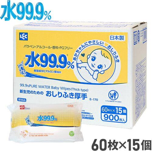 【スーパーDEAL20%ポイントUP】【送料無料】水99.9% おしりふき 厚手60枚×15個【900枚】【肌にやさしい】