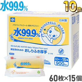 【送料無料】水99.9% おしりふき 厚手60枚×15個【900枚】【肌にやさしい】