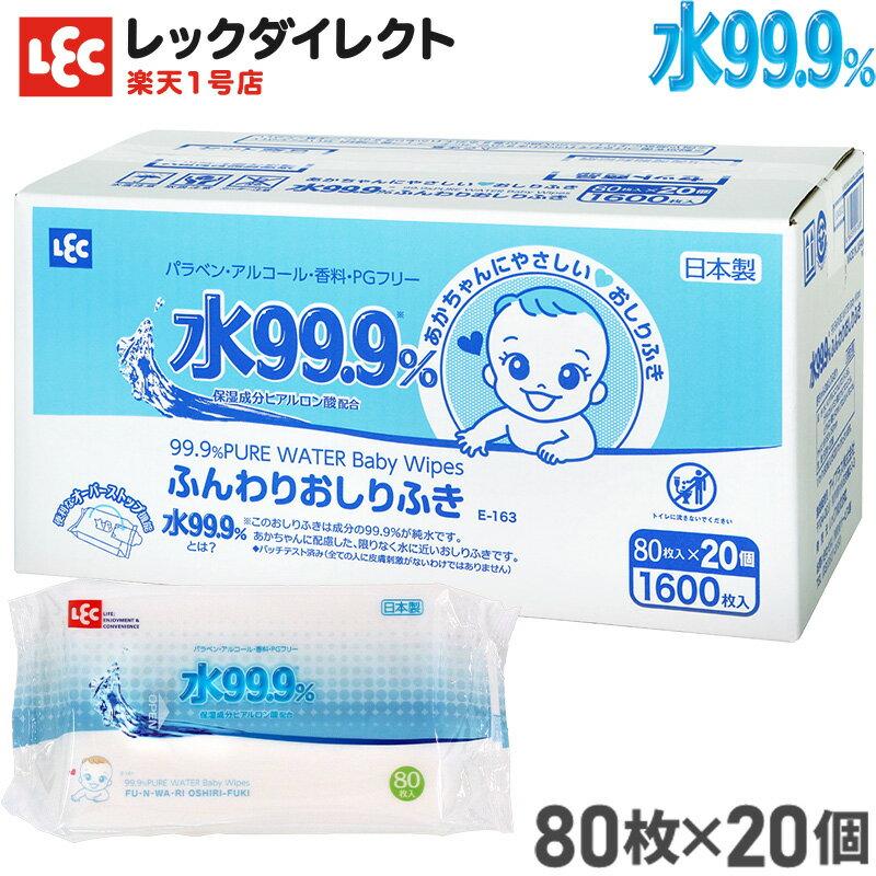 【スーパーDEAL20%ポイントUP】【送料無料】水99.9% ふんわり おしりふき 80枚×20個【1,600枚】【肌にやさしい】