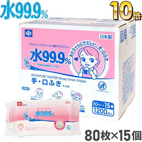 【送料無料】ウェットティッシュ水99.9% 手口ふき 80枚×15個【1,200枚】【肌にやさしい】