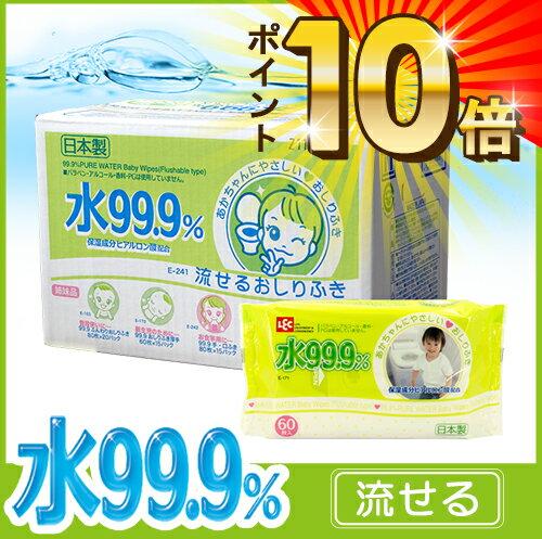 ◆ポイント10倍◆【送料無料】水99.9% 流せる おしりふき 60枚×15個【900枚】【肌にやさしい】