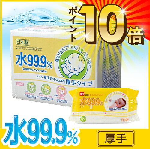 ◆ポイント10倍◆【送料無料】水99.9% おしりふき 厚手60枚×15個【900枚】【肌にやさしい】