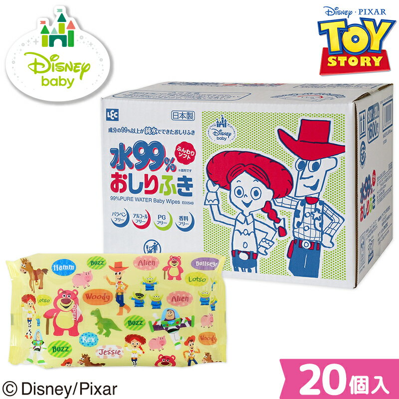 レック 水99% Disney トイストーリー おしりふき 80枚×20 (1600枚) ディズニー 日本製