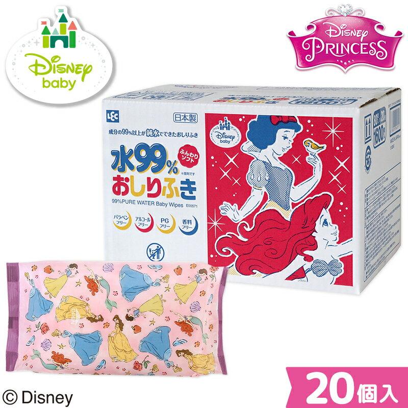 レック 水99% Disney ディズニープリンセス おしりふき 80枚×20 (1600枚) ディズニー 日本製