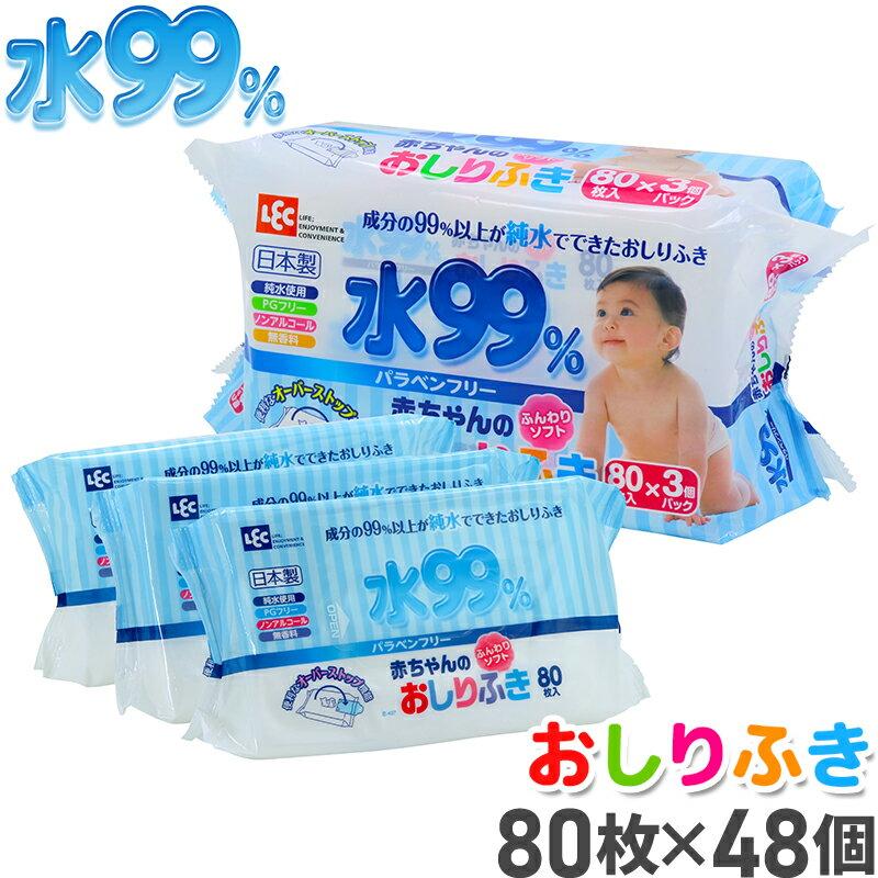 【送料無料】水99%おしりふき80枚×48個(パラベンフリー)【大容量3,840枚!】