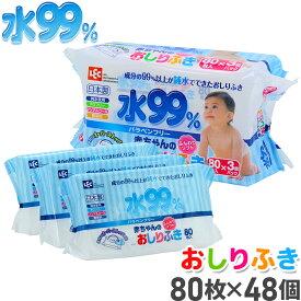 おしりふき 水99【送料無料】80枚×48個(パラベンフリー)【大容量3,840枚!】