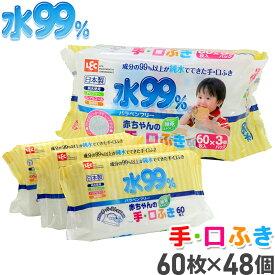 【送料無料】ウェットティッシュ水99%手・口ふき (パラベンフリー) 60枚×48個【大容量2,880枚!】