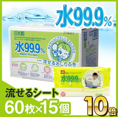 【送料無料】水99.9% 流せる おしりふき 60枚×15個【900枚】【肌にやさしい】