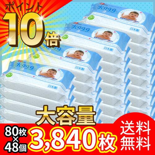 ◆ポイント10倍◆水99.9 おしりふき 80枚×48個肌にやさしい ふんわり おしりふき【送料無料】【大容量3,840枚!】お買い得品