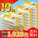 ◆ポイント10倍◆【送料無料】【大容量1,920枚!】水99.9% おしりふき 厚手 60枚×32個【肌にやさしい】