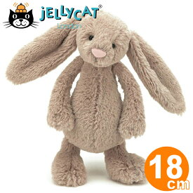Jellycat ジェリーキャット うさぎ ぬいぐるみ 正規品 バシュフル ベージュバニー Sサイズ 18cm 小さなぬいぐるみ ファーストトイ 出産祝い 誕生日 子供 うさぎグッズ うさぎ雑貨 プレゼント ギフト ルシアン BASS6B