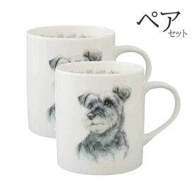 【 ペア 2個セット 】わんコレマグカップ【ロイヤルシュナウザー】 (犬食器 犬モチーフ 犬グッズ 犬雑貨 プレゼントにおすすめ 日本製 食器) 卒業式 プレゼント ギフト お返し ルシアン