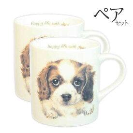 【 ペア 2個セット 】わんコレ マグカップ キャバリア(犬食器 犬グッズ 犬雑貨 わんこれ ワンコレ) 卒業式 プレゼント ギフト お返し ルシアン