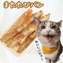【猫オモチャ】【またたび入り】またたびバゲット1本 またたび入り猫ちゃんのおもちゃ クッション 猫のおもちゃ ねこ …