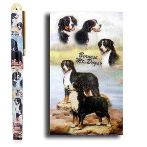 【メール便OK】インクペン【バーニーズ】 世界的に有名な動物画家「ルス・メイステッド」さんデザイン(ボールペン ペン 犬 グッズ 文房具 デザイナーブランド) 卒業式 プレゼント ギフト