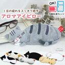 アイマスク 可愛い ねこ アイピロー アロマ 冷蔵庫&電子レンジ対応 ホット&アイスアイピロー 猫 肩こり 眼精疲労 リラックスグッズ …