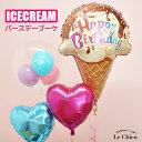 バルーン 誕生日 大人 電報 とろけるアイスクリームバースデー 4点セット 女の子 バースデー プレゼント 女性 贈り物 …