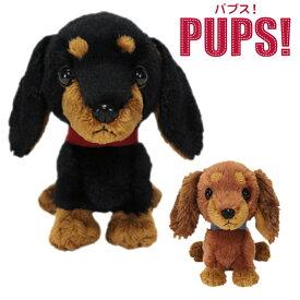犬のぬいぐるみ リアル 犬 トイプードル ミニチュアダックス PUPS パプス あす楽 プレゼント インテリア ギフト ルシアン