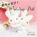 電報 結婚式 めちゃラブ ウェディングドール うさぎ(ドレス)ぬいぐるみ電報 受付 人形 ウェルカムドール ラッピング…