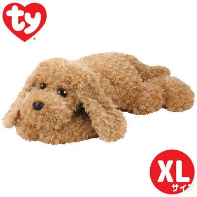 ぬいぐるみ犬大きいプードルブラウンベイリーTYXLサイズふわふわくたくた抱き心地なめらか